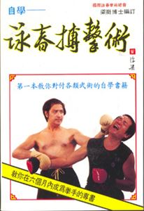 Picture of Teach Yourself Dynamic Wing Tsun- Chinese Version