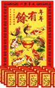 Picture of Chinese Lucky Money Red Envelopes